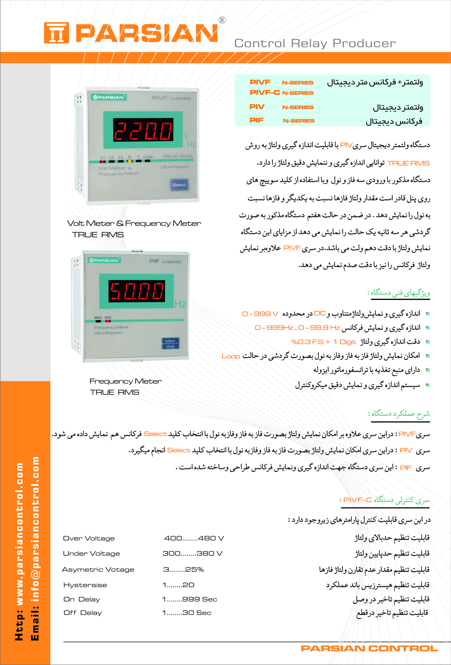 دستگاه ولتمتر دیجیتال به همراه فرکانس متر دیجیتال که توانایی اندازه گیری و نمایش دیقیق وبتاژ را دارد